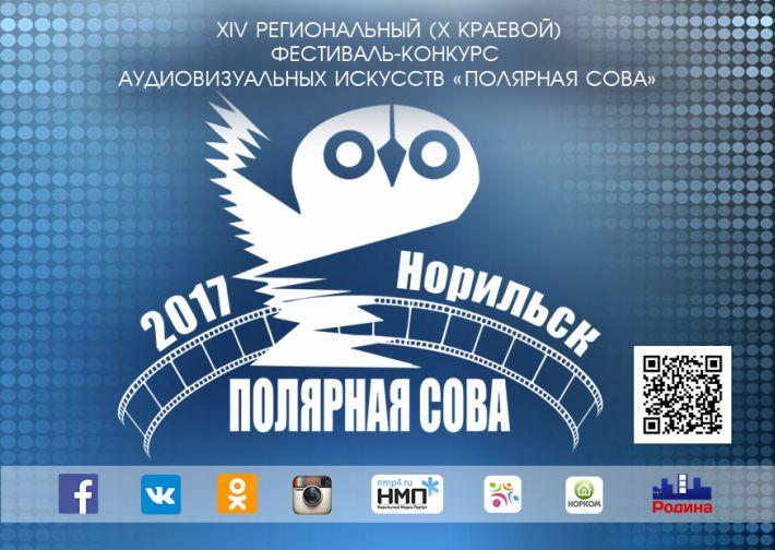 """Обладателя поощрительного приза фестиваля """"Полярная сова"""" выбирают в Норильске"""