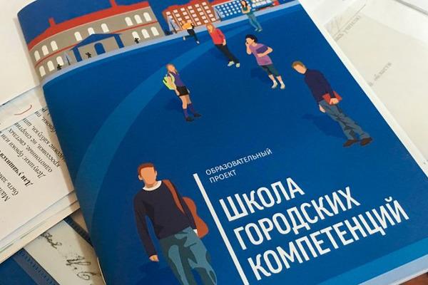 Сегодня стартует новый сезон Школы городских компетенций