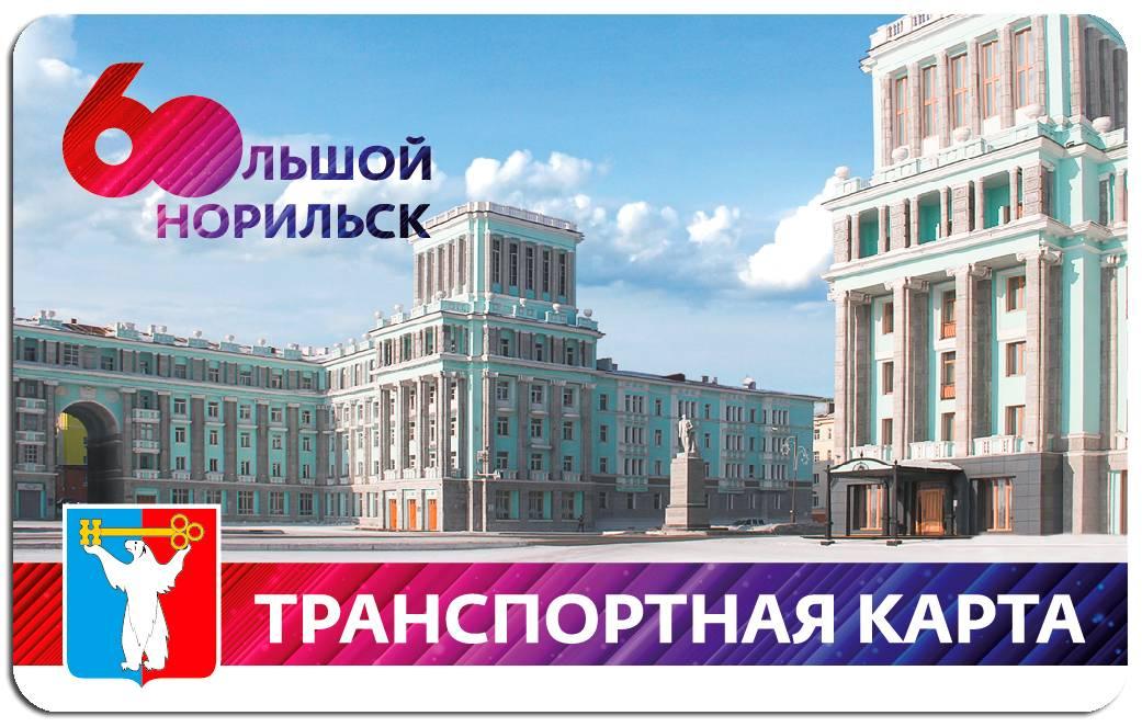 """Транспортные карты начали действовать в автобусах """"НПОПАТ"""" с пятницы"""