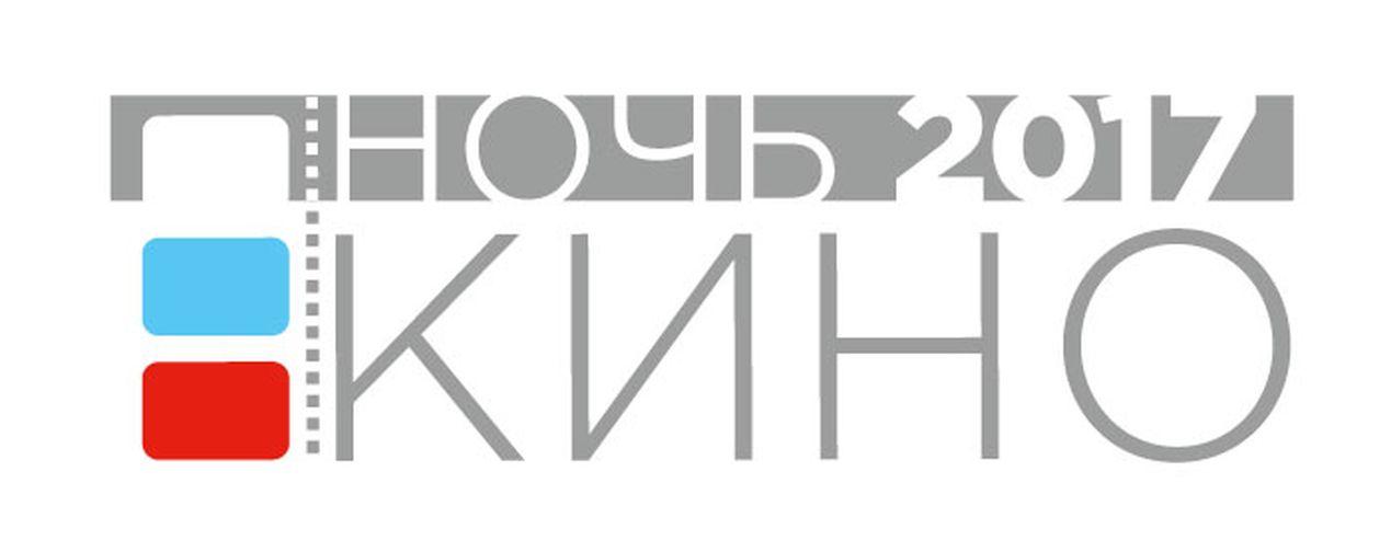 """""""День&Ночь кино"""" ждут норильчан"""