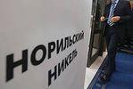 """Рабочие, контролирующие проведение ТО оборудования, появятся в подразделениях ЗФ """"Норникеля"""""""