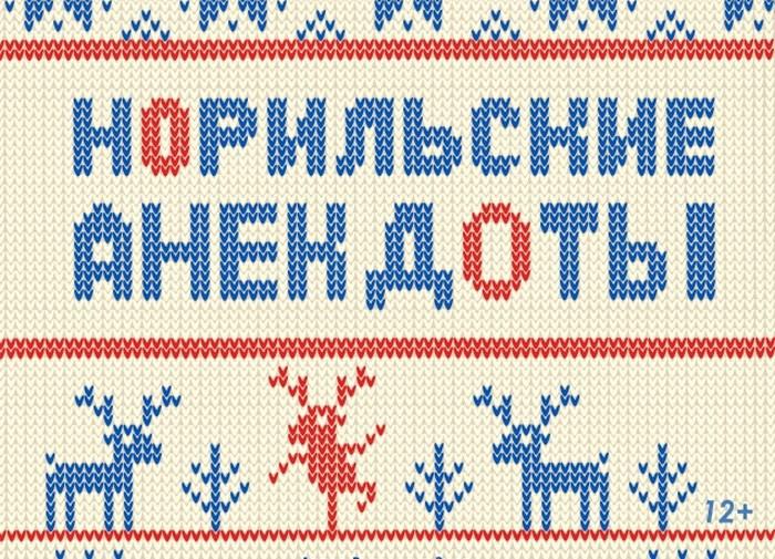 """Премьерный показ """"Норильских анекдотов"""" состоится в воскресенье"""