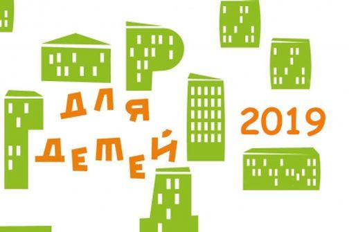 Норильск занял первое место во всероссийском конкурсе «Города для детей - 2019»