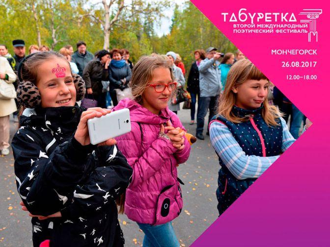 """Самый масштабный поэтический фестиваль России состоится в Мончегорске при поддержке """"Норникеля"""""""