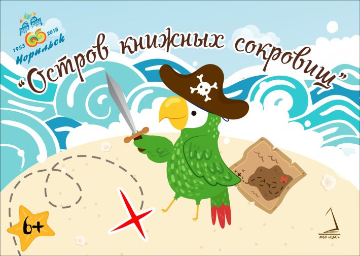 Неделя детской и юношеской книги пройдет в Норильске