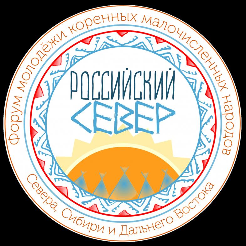 Молодежь коренных малочисленных народов Севера, Сибири и Дальнего Востока соберется на форум