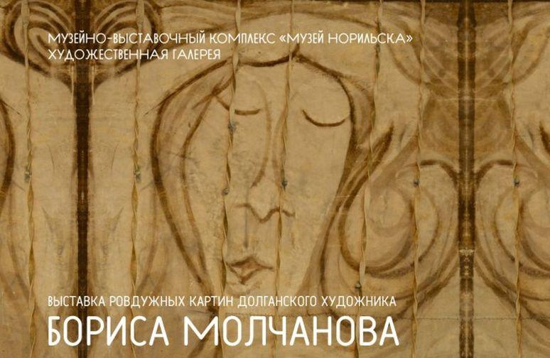 Норильчан зовут полюбоваться возвращенными шедеврами Бориса Молчанова