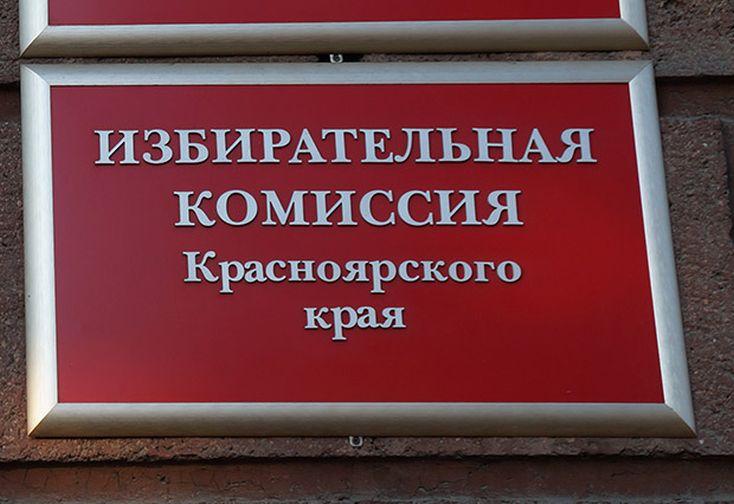 ВКрасноярске выбрали нового руководителя краевого избиркома