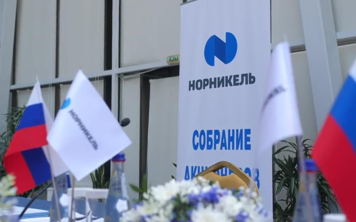 «Норникель» выплатит акционерам 3,7 миллиарда долларов