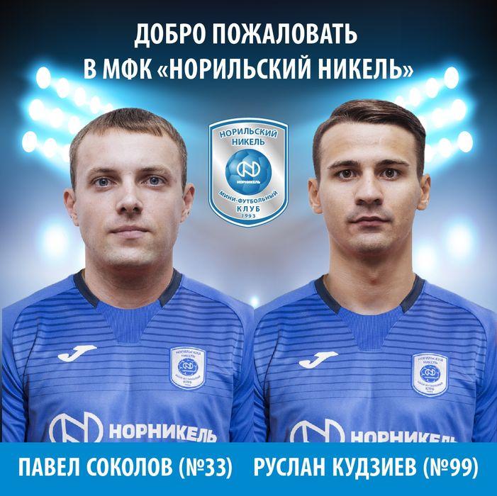 """МФК """"Норильский никель"""" продолжает усиливать состав"""