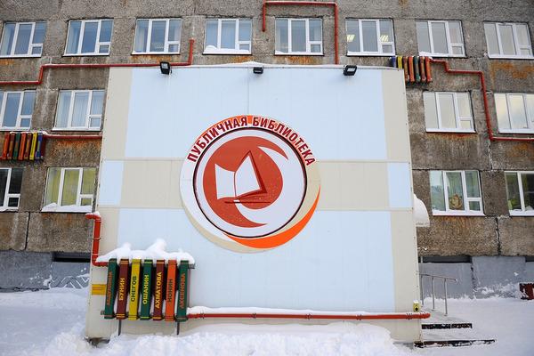 В Норильске готовятся к Библионочи