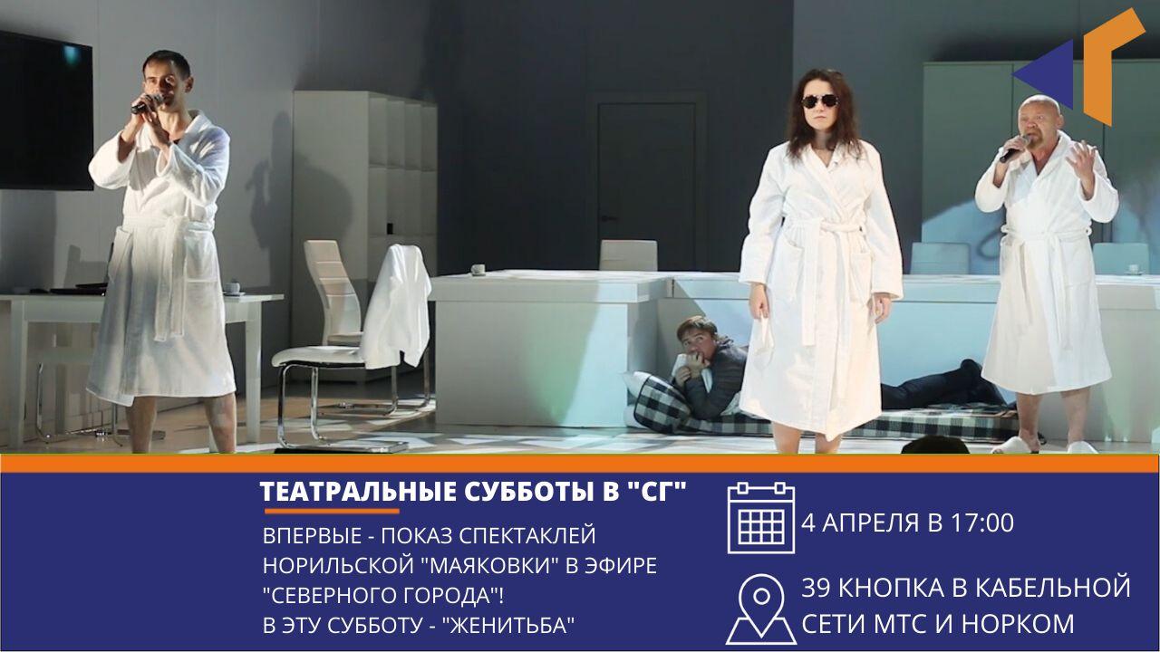 Телеканал «Северный город» покажет лучшие спектакли Норильского Заполярного театра драмы