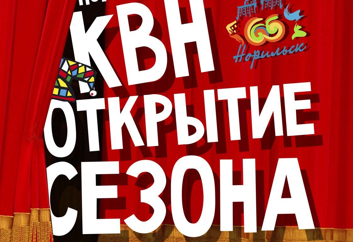Норильская лига КВН начинает новый творческий сезон