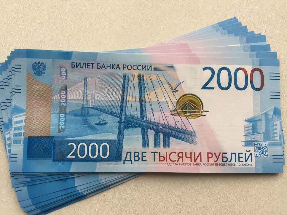 Банкоматы подготавливают кприему купюр номиналом 200 и2000руб. —Немного терпения