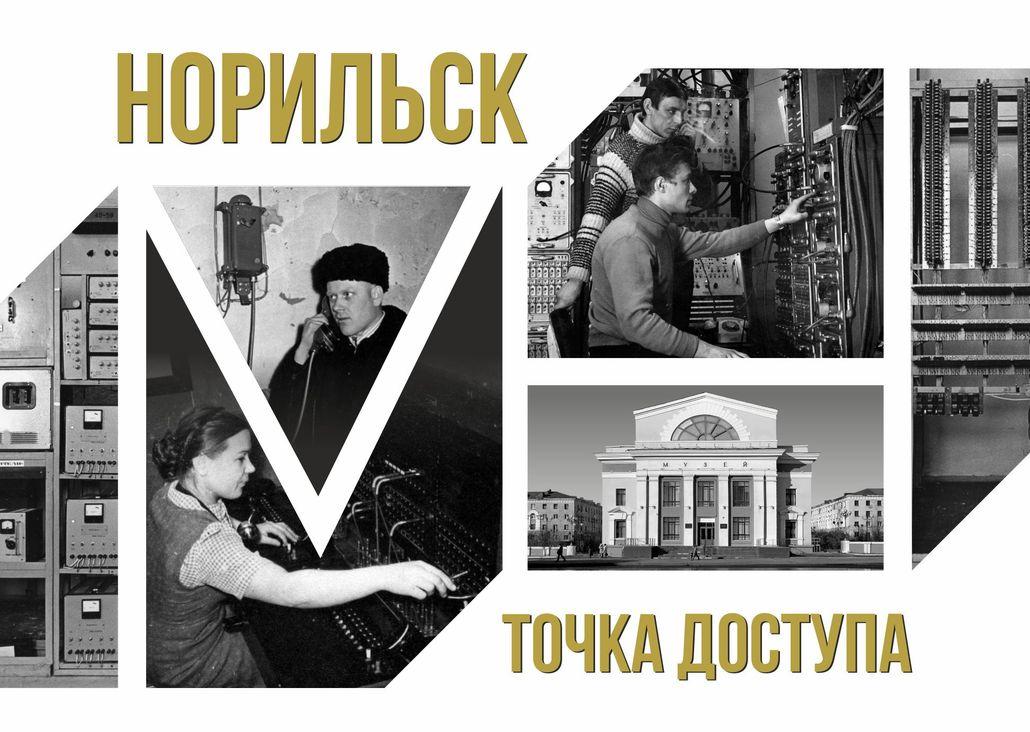 """Музей Норильска представляет проект """"Точка доступа"""""""