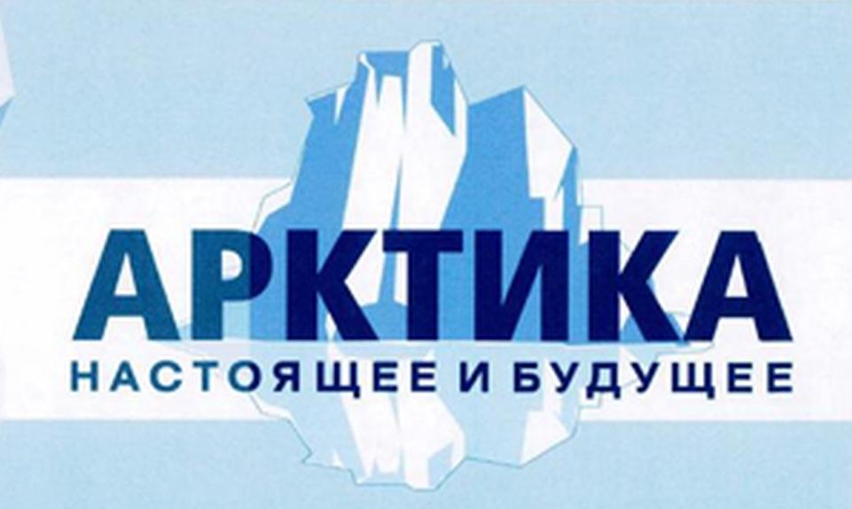 Заполярная делегация примет участие в консилиуме  «Арктика: настоящее ибудущее»