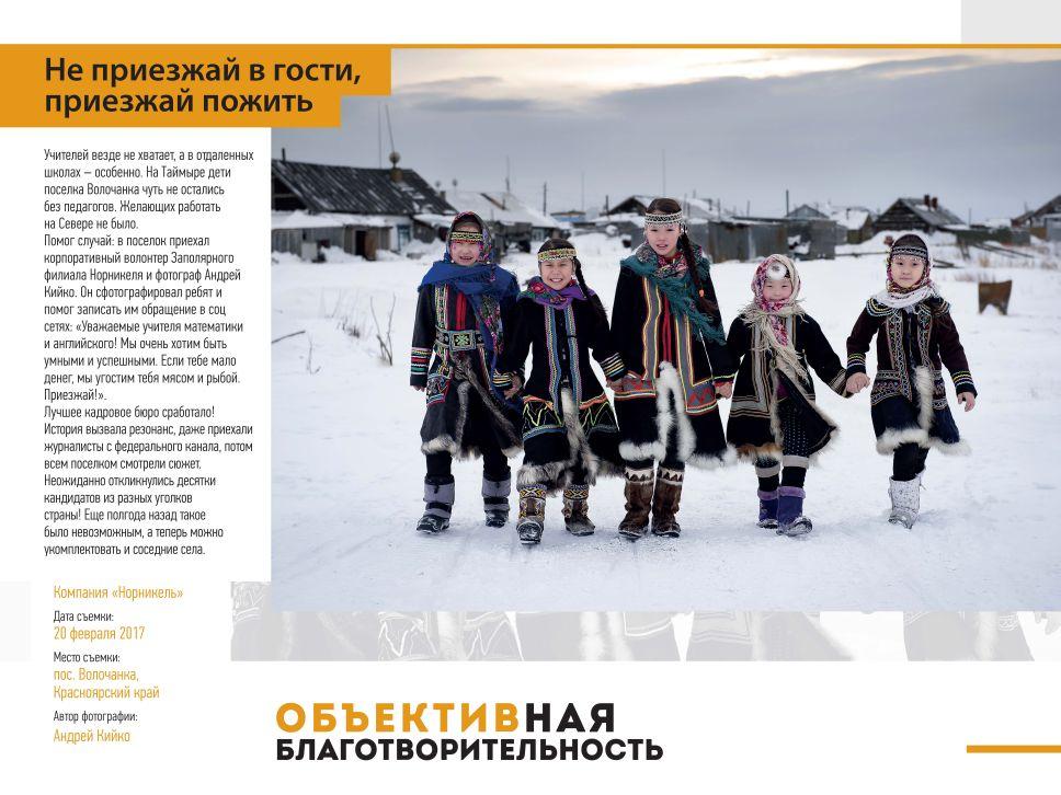 """Выставка фотографий """"ОБЪЕКТИВная благотворительность"""" открылась в Норильске при поддержке """"Норникеля"""""""