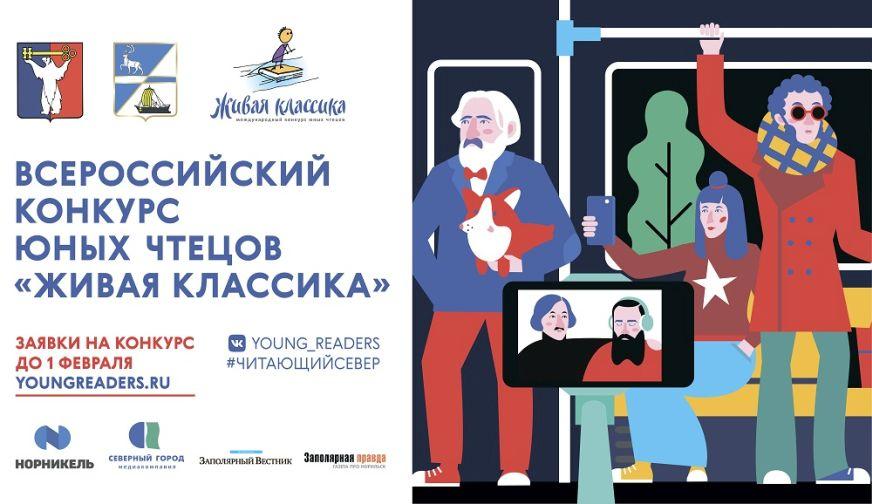 1февраля для ярославцев начнется ученический этап конкурса «Живая классика»