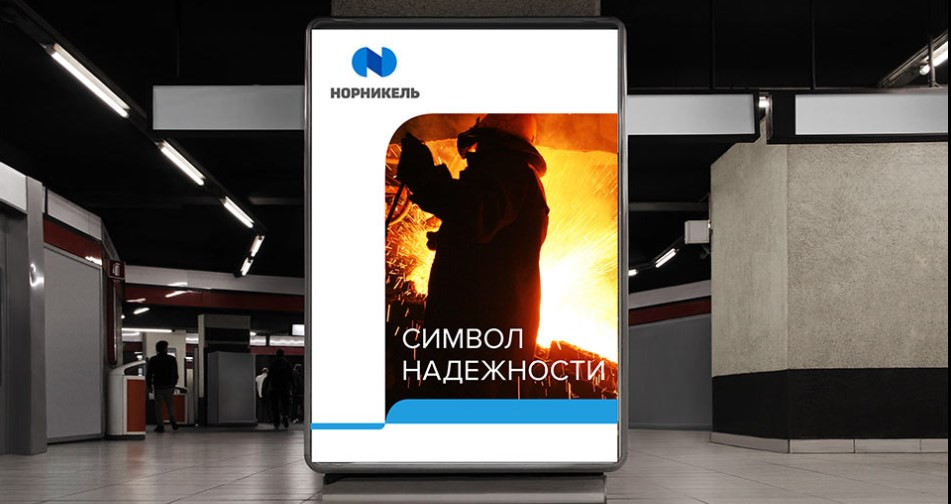 «Норникель» направит навыплату дивидендов запервое полугодие 35,5 млрд. руб.