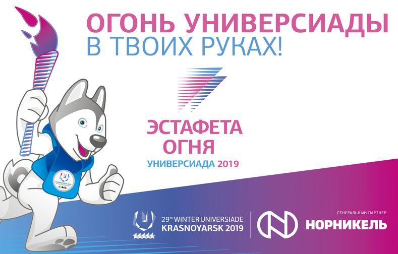 В Красноярском крае продолжается подготовка к проведению эстафеты огня зимней Универсиады
