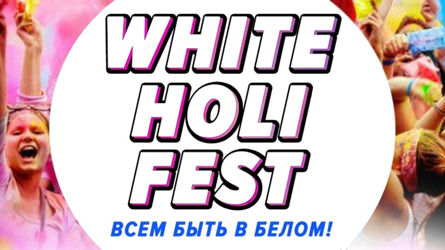 Молодежный open-air с фестивалем красок холи пройдет сегодня в Норильске