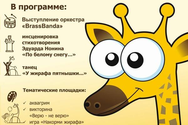 """""""Полярный жираф"""" появится в Талнахе"""