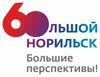 В Норильске презентовали фотоальбом, посвященный юбилею города