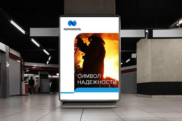 """Конкурс """"Символы наших ценностей"""" стартовал в """"Норникеле"""" сегодня"""