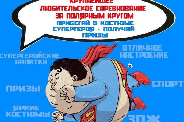 """Первый в истории Дудинки """"Забег супергероев"""" пройдет при любой погоде"""