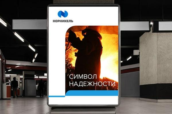 """""""Норникель"""" готовится объявить промежуточные финансовые результаты за первое полугодие по МСФО"""