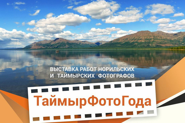 Фотографы Норильска и Таймыра представят свои лучшие работы