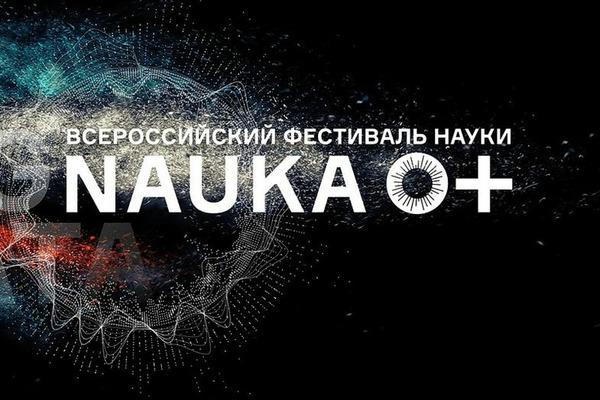 """При поддержке """"Норникеля"""" в Москве состоится Всероссийский фестиваль NAUKA 0+"""