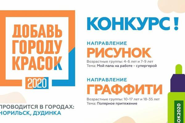 В Норильске стартовал городской конкурс «Добавь городу красок»