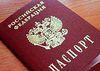 Более 550 иностранцев на территории края стали гражданами России за февраль