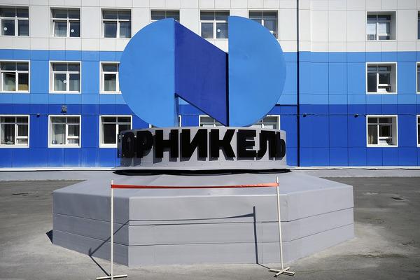 Четырехметровая стела с логотипом «Норникеля» открылась на административной площади рудника «Комсомольский»