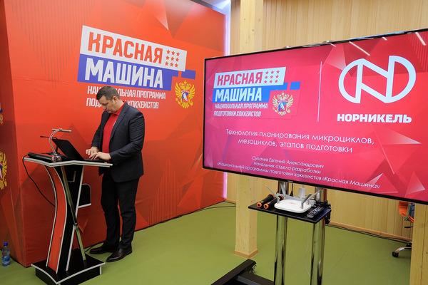 В Норильске проходит трехдневный семинар для хоккейных тренеров и судей