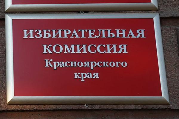 Избран новый председатель краевого избиркома