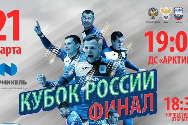 Изменена дата первого матча финала Кубка России по мини-футболу
