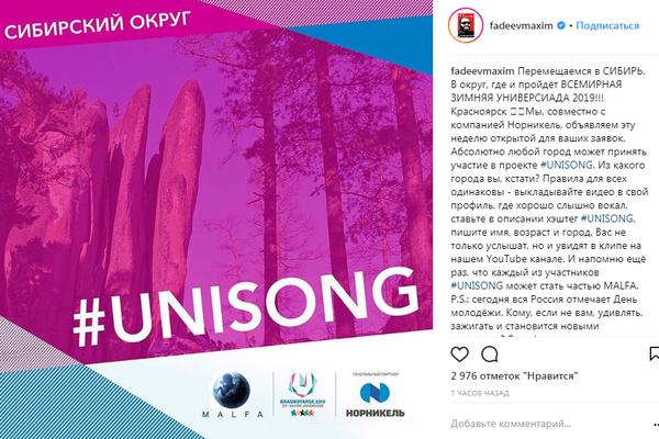 Продюсер Максим Фадеев ищет лучшие голоса Сибири