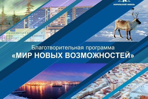 """К реализации проекта """"Молодежный коворкинг"""", получившего поддержку """"Норникеля"""", приступили в Дудинке"""