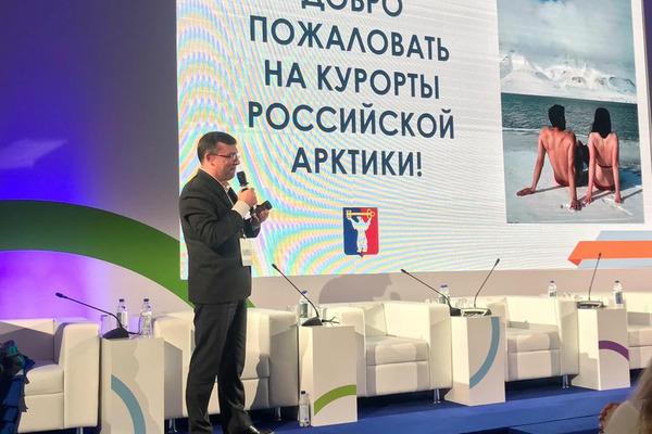 Норильские власти предлагают усовершенствовать законодательство в отношении туризма в Арктике