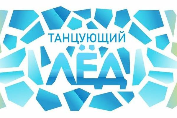 Фестиваль «Танцующий лед» приглашает открыть сезон летних праздников и развлечений на свежем воздухе