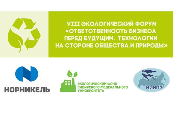 Экологическую ответственность бизнеса обсудят на экофоруме в Москве