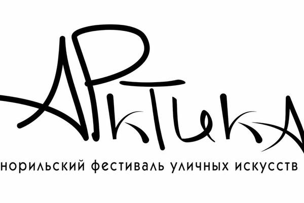 Норильский фестиваль уличных искусств «АРкТика» предложит новые идеи для города