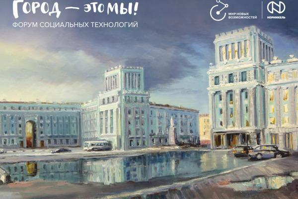 15 февраля в Норильске пройдет пятый форум социальных технологий «Город – это мы!»