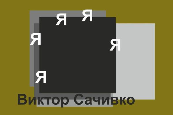 В художественной галерее готовится к открытию выставка красноярского художника Виктора Сачивко