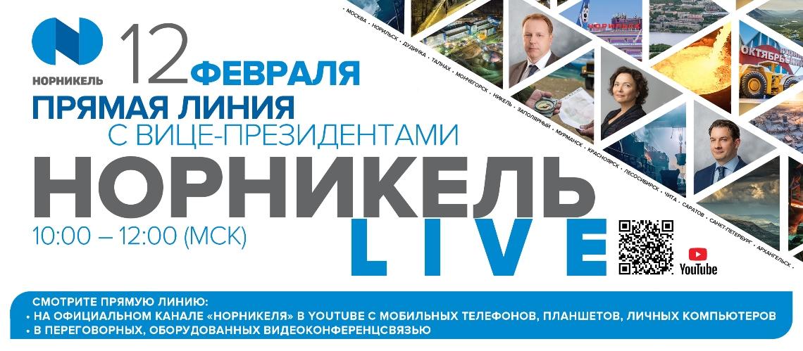 Норникель LIVE - прямая линия с вице-президентами