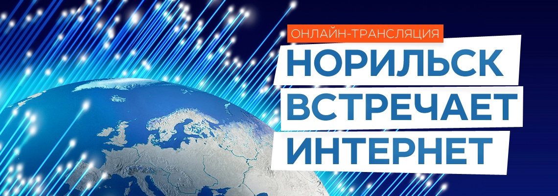 НОРИЛЬСК ВСТРЕЧАЕТ ИНТЕРНЕТ онлайн-трансляция