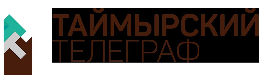 Таймырский телеграф