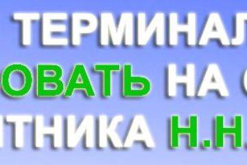 Ящик для сбора средств на народный памятник Николаю Урванцеву установили в здании автовокзала Норильска